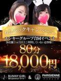 カムバックキャンペーン♪|BUNNY GIRL~バニーガールと遊べる~渋谷本店でおすすめの女の子