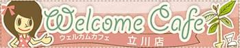Welcome Café立川店