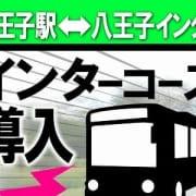 「八王子インターコース」10/21(日) 22:11   完熟ばなな八王子のお得なニュース