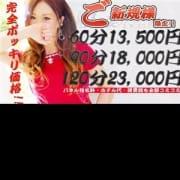 「ご新規様限定イベント!!」09/08(土) 10:00 | 人妻茶屋難波店のお得なニュース