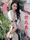 みつき|ノーブラで誘惑する奥さん谷九・日本橋でおすすめの女の子