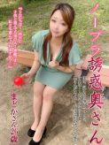 まどか|ノーブラで誘惑する奥さん谷九・日本橋でおすすめの女の子