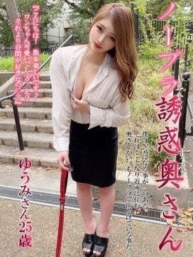 ゆうみ|ノーブラで誘惑する奥さん谷九・日本橋で評判の女の子