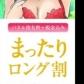 激安コスパ妻 日本橋・谷九の速報写真