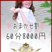「おまかせコース2,000円OFF!女性のご指名がない場合通常料金から2,000円割引致します!」06/23(土) 05:11   NADIA大阪店のお得なニュース