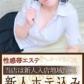 NADIA大阪店の速報写真