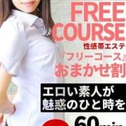 「おまかせコース2,000円OFF!女性のご指名がない場合通常料金から2,000円割引致します!」02/14(木) 16:46 | NADIA大阪店のお得なニュース