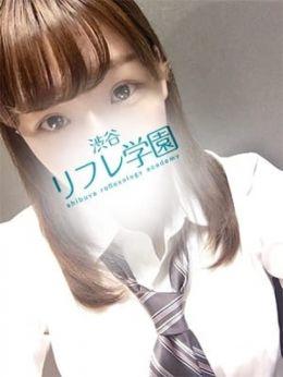 めい | 渋谷リフレ学園 - 渋谷風俗