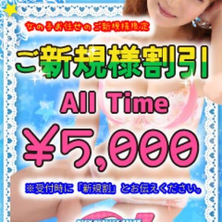 「★☆★新規オープン記念フェアー★☆★」11/24(金) 10:03 | アルファのお得なニュース
