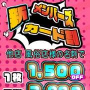 「メンバーズカード割」11/13(火) 02:30 | アルファのお得なニュース