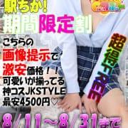 「限定割引開催中!!」08/11(火) 19:19 | Doki-ドキッGirlsスポットのお得なニュース