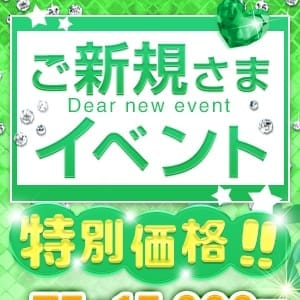 「ご新規様イベント」03/13(火) 01:38 | ラブコレクションのお得なニュース