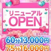 「お安くなってリニューアルオープンです♪」05/25(金) 20:00 | ラブコレクションのお得なニュース
