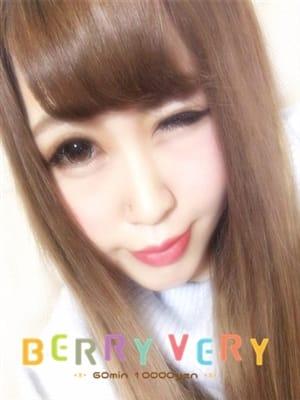 せりか(Berry Very)のプロフ写真1枚目