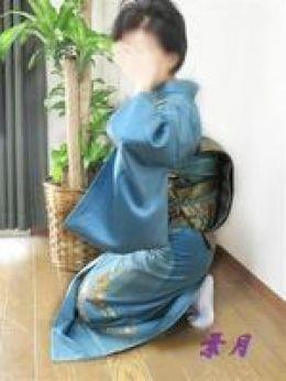 葉月 | 人妻・熟女 専門店 彩花~あやか~ 東京店 - 渋谷風俗