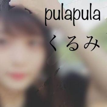 くるみ | PULAPULA - 熊本市近郊風俗