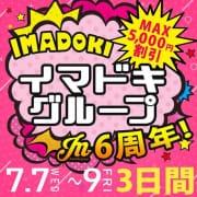 「最大5000円オフ!今ドキグループ6周年イベント!!」07/05(月) 18:39 | 今ドキナースのお得なニュース