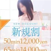 「ご新規様限定!特別価格でご案内!」10/01(木) 23:00 | 渋谷じゃっくすのお得なニュース