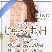 「毎月11日限定スペシャルイベント!」10/02(金) 00:00 | 渋谷じゃっくすのお得なニュース