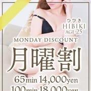 「毎週月曜日は月曜割!」10/02(金) 01:00 | 渋谷じゃっくすのお得なニュース