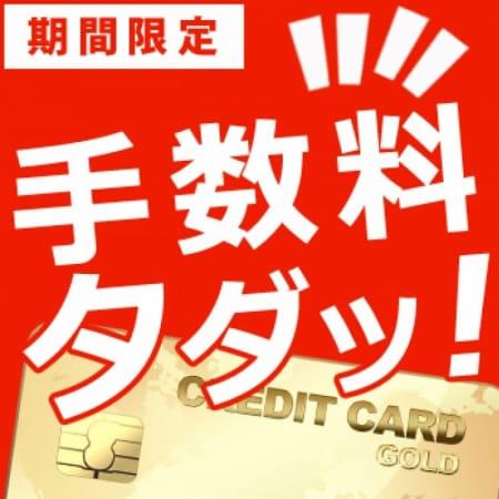 「カード手数料がタダ!」01/16(火) 14:43 | アリス高等部TEENS学科 蒲田校のお得なニュース