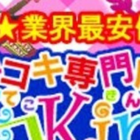 「☆熊本初!!手コキ専門店☆30分5000円~!!」11/23(木) 23:00 | ~手コキ専門店~手コKingのお得なニュース