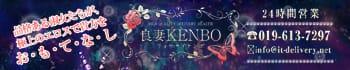 良妻KENBO