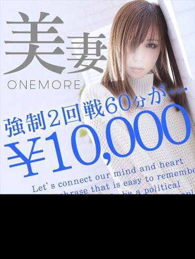 onemore奥様厚木店|One More奥様 厚木店 - 厚木風俗