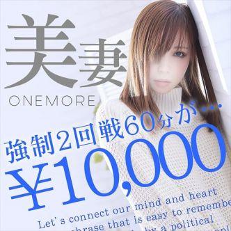 onemore奥様厚木店|厚木 - 厚木風俗