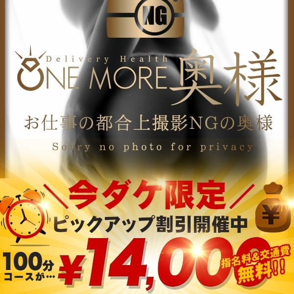 「【今だけ】ピックアップ割引【限定】」06/21(月) 13:30 | One More奥様 厚木店のお得なニュース