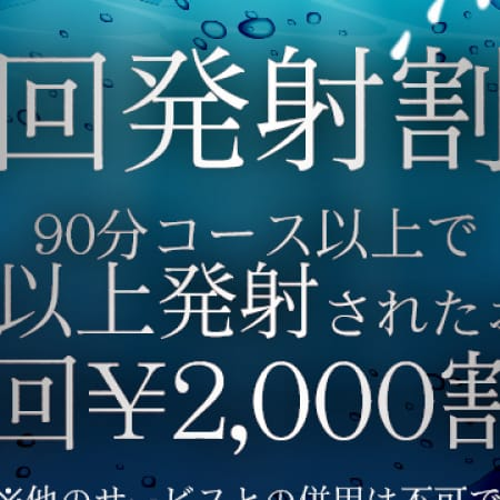 「4回発射で当店からご褒美(笑)」11/23(木) 18:49   one more 奥様 厚木店のお得なニュース