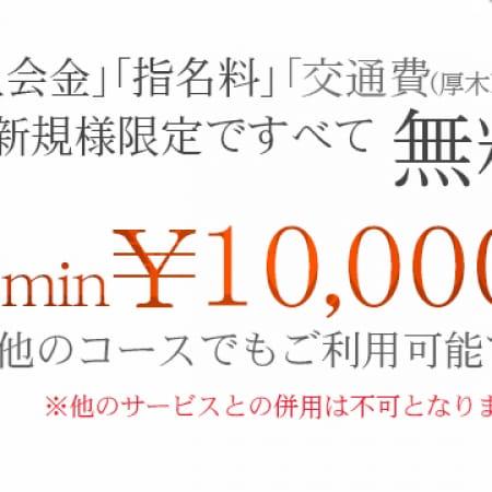 「☆★☆ご新規様限定特別割引★☆★」11/23(木) 19:49   one more 奥様 厚木店のお得なニュース