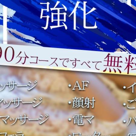 「【強化中】オプションいくつ選んでもすべて無料」11/23(木) 20:49   one more 奥様 厚木店のお得なニュース
