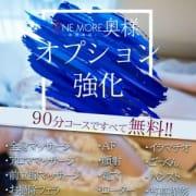 「【強化中】オプションいくつ選んでもすべて無料」05/24(木) 19:20 | one more 奥様 厚木店のお得なニュース