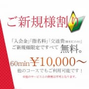 「☆★☆ご新規様限定特別割引★☆★」06/19(火) 10:20   one more 奥様 厚木店のお得なニュース