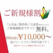 「☆★☆ご新規様限定特別割引★☆★」10/20(土) 22:20   one more 奥様 厚木店のお得なニュース