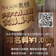 「メルマガ会員様に特典が多数存在!!!」10/21(日) 01:20   one more 奥様 厚木店のお得なニュース