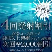 「4回発射で当店からご褒美(笑)」12/13(木) 21:20   one more 奥様 厚木店のお得なニュース