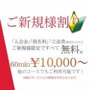「☆★☆ご新規様限定特別割引★☆★」02/19(火) 14:51 | one more 奥様 厚木店のお得なニュース