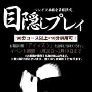 「メルマガ会員様に特典が多数存在!!!」02/19(火) 16:51 | one more 奥様 厚木店のお得なニュース