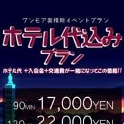 「90分ホテル代込みプラン17000円」07/13(月) 02:15 | One More奥様 厚木店のお得なニュース