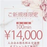 「ご新規様限定100分14000円♪」07/13(月) 03:15 | One More奥様 厚木店のお得なニュース