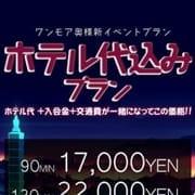 90分ホテル代込みプラン17000円|One More奥様 厚木店
