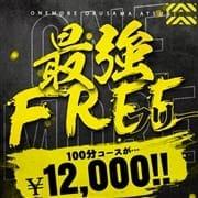 「最強フリー100分12000円♪」07/31(土) 05:21 | One More奥様 厚木店のお得なニュース