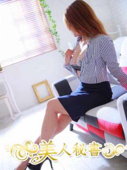 あかり | 美人秘書 - つくば風俗