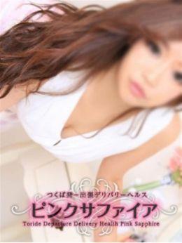 みゆ | ピンクサファイア - つくば風俗
