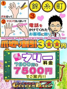 【爪切り割引】☆300円! | ゴールデンボールZ錦糸町店 - 錦糸町風俗