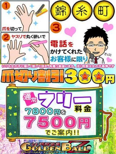 【爪切り割引】☆300円!|ゴールデンボールZ錦糸町店 - 錦糸町風俗