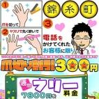 【爪切り割引】☆300円!