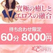 最大5000円OFF『駅ちか限定割引』イベント開催中!!|エスプリ